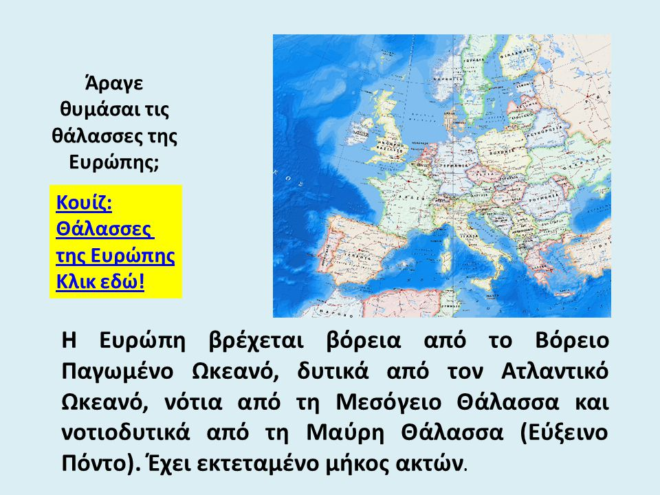Άραγε θυμάσαι τις θάλασσες της Ευρώπης;