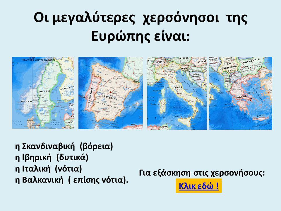 Οι μεγαλύτερες χερσόνησοι της Ευρώπης είναι: