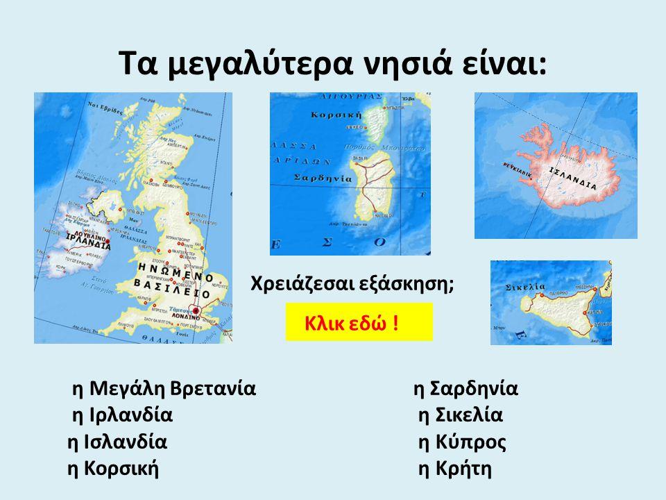 Τα μεγαλύτερα νησιά είναι: