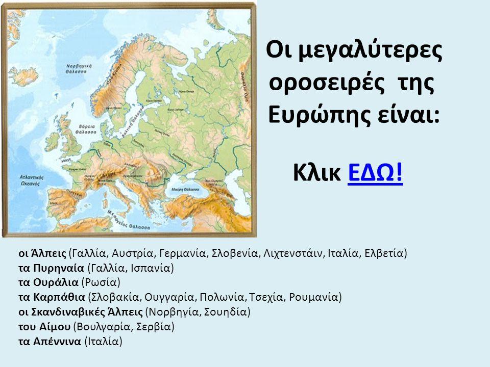 οροσειρές της Ευρώπης είναι: