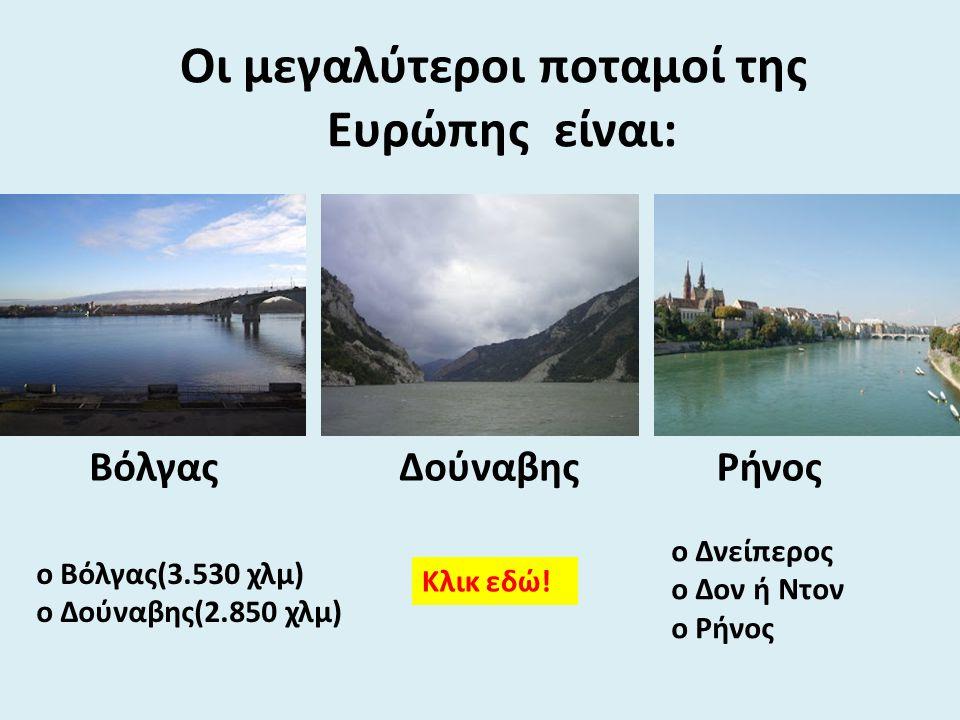 Οι μεγαλύτεροι ποταμοί της Ευρώπης είναι: