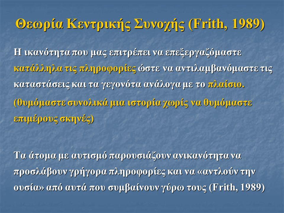Θεωρία Κεντρικής Συνοχής (Frith, 1989)