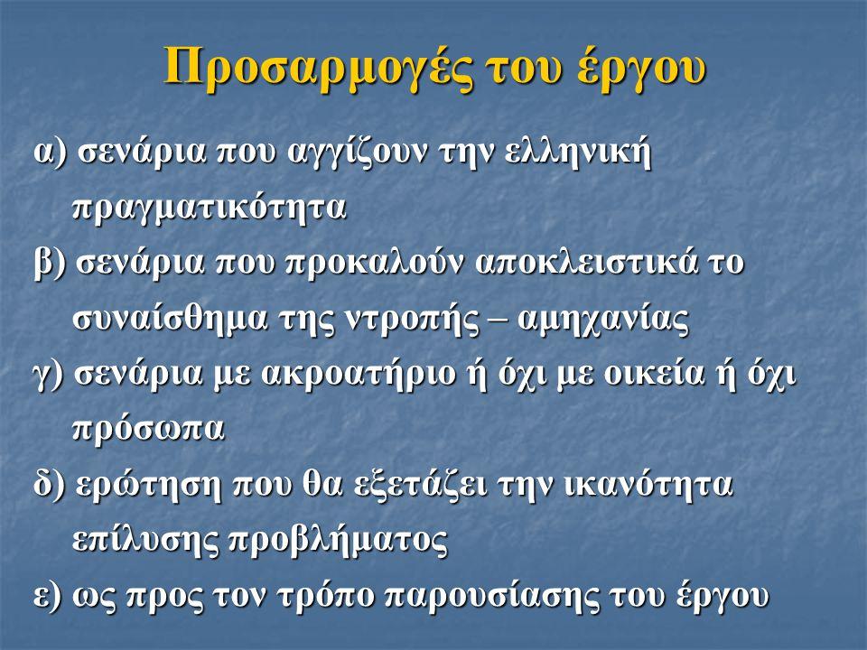 Προσαρμογές του έργου α) σενάρια που αγγίζουν την ελληνική