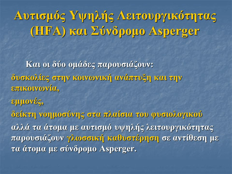 Αυτισμός Υψηλής Λειτουργικότητας (HFA) και Σύνδρομο Asperger