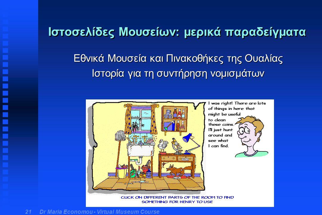 Ιστοσελίδες Μουσείων: μερικά παραδείγματα