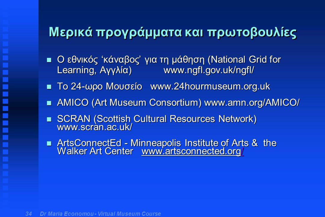 Μερικά προγράμματα και πρωτοβουλίες