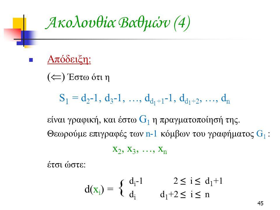 Ακολουθία Βαθμών (4) Απόδειξη: () Έστω ότι η