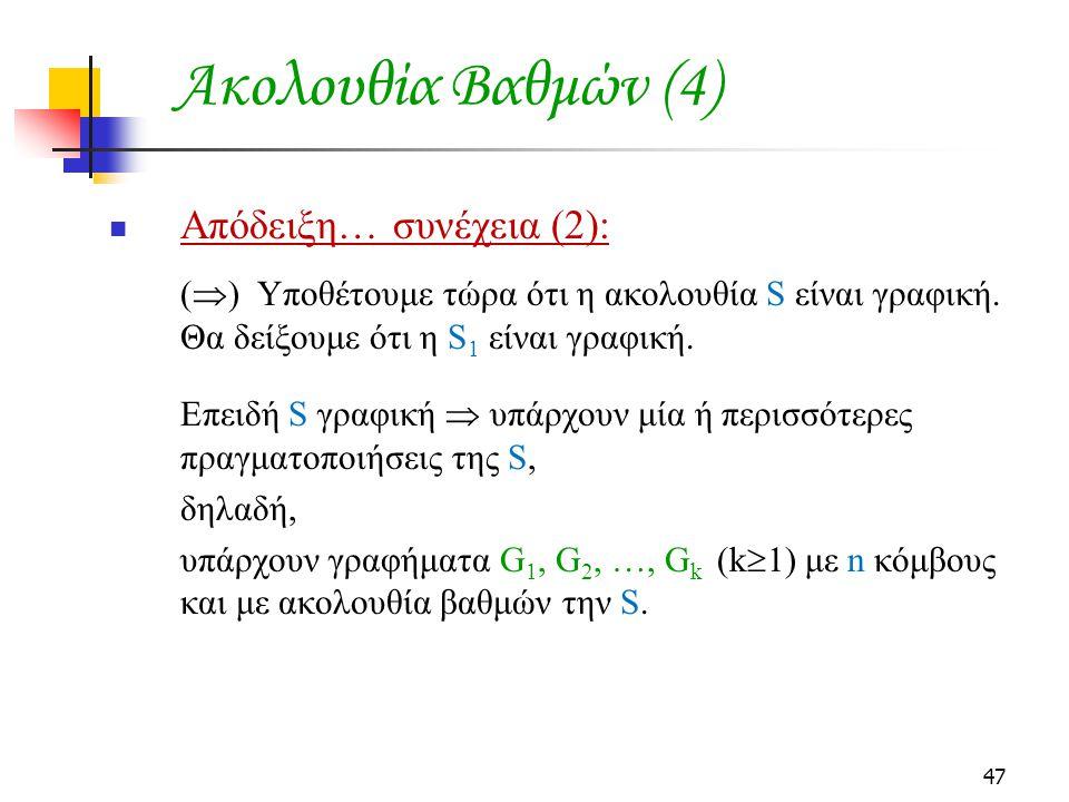 Ακολουθία Βαθμών (4) Απόδειξη… συνέχεια (2):