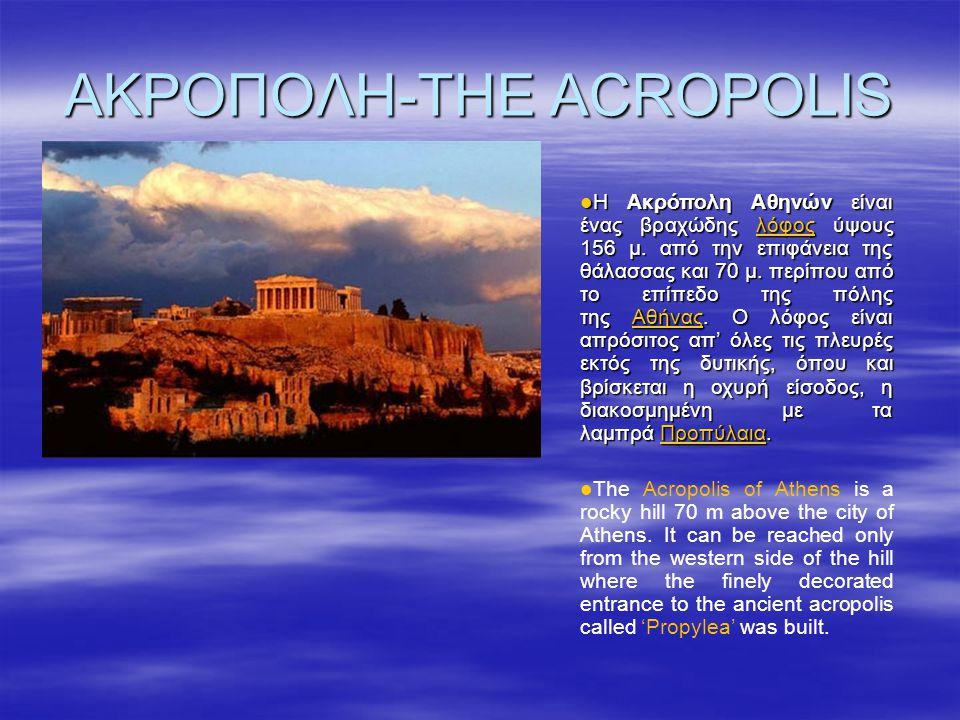 ΑΚΡΟΠΟΛΗ-THE ACROPOLIS