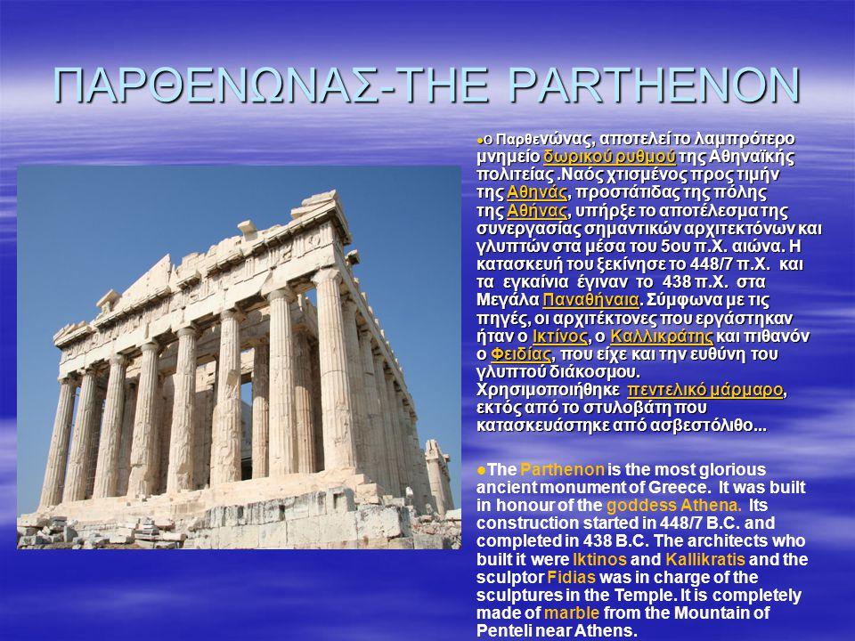 ΠΑΡΘΕΝΩΝΑΣ-THE PARTHENON