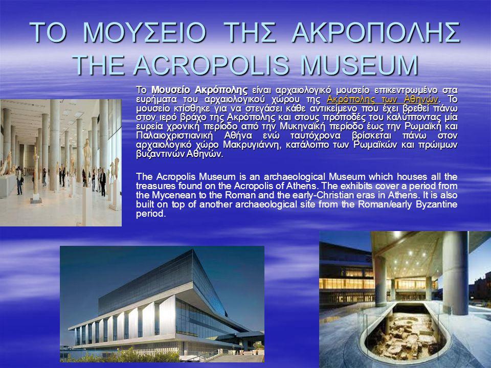 ΤΟ ΜΟΥΣΕΙΟ ΤΗΣ ΑΚΡΟΠΟΛΗΣ THE ACROPOLIS MUSEUM