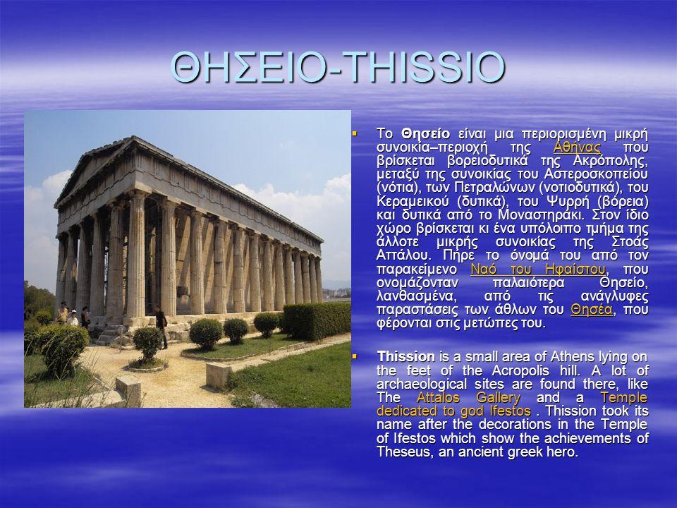 ΘΗΣΕΙΟ-THISSIO