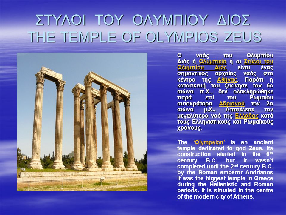 ΣΤΥΛΟΙ ΤΟΥ ΟΛΥΜΠΙΟΥ ΔΙΟΣ THE TEMPLE OF OLYMPIOS ZEUS