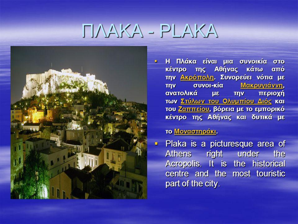 ΠΛΑΚΑ - PLAKA