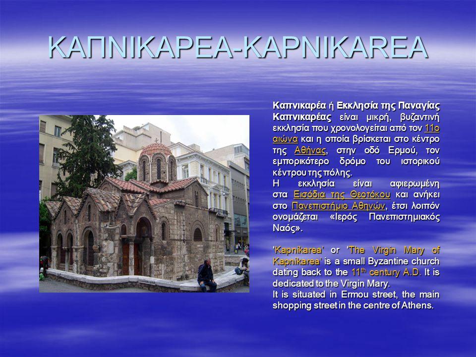 ΚΑΠΝΙΚΑΡΕΑ-KAPNIKAREA