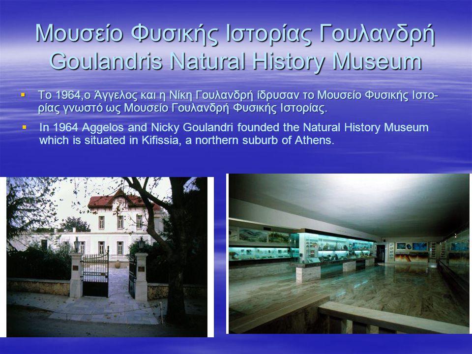 Μουσείο Φυσικής Ιστορίας Γουλανδρή Goulandris Natural History Museum