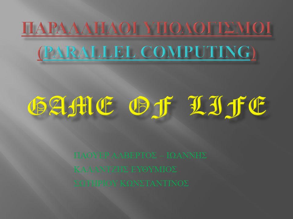 ΠΑΡΑΛΛΗΛΟΙ ΥΠΟΛΟΓΙΣΜΟΙ (PARALLEL COMPUTING) GAME OF LIFE