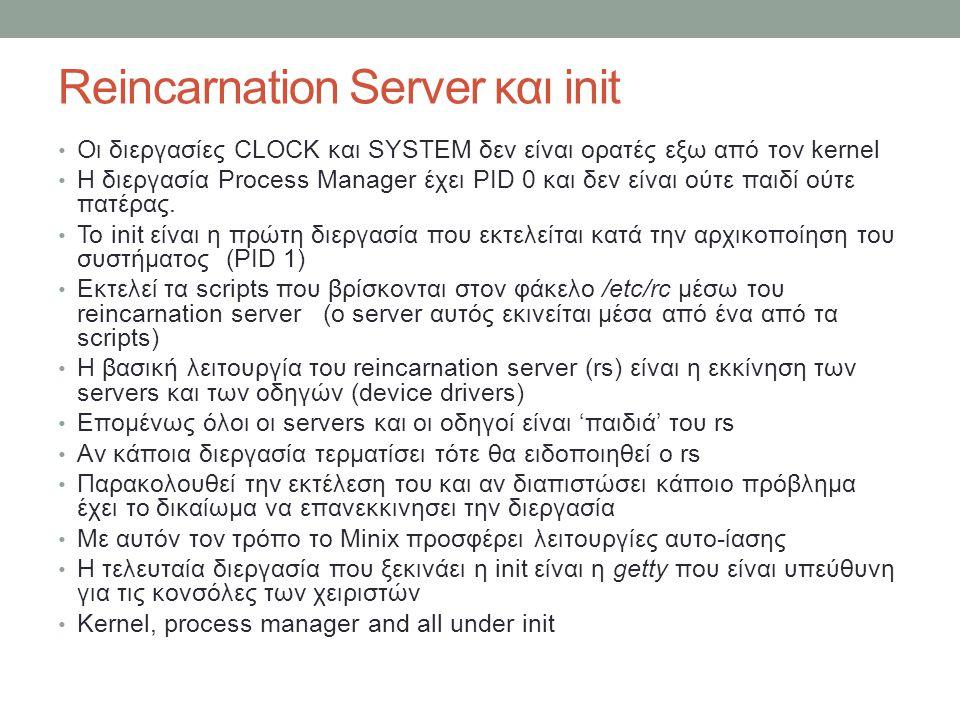 Reincarnation Server και init