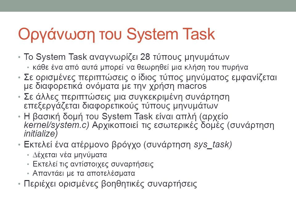 Οργάνωση του System Task
