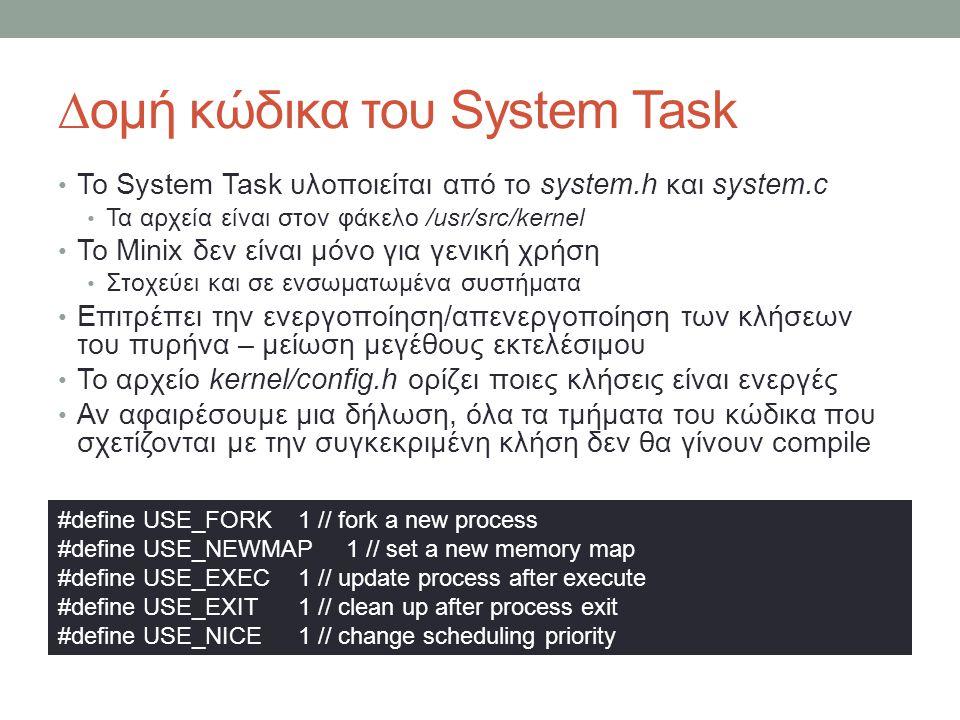 ∆ομή κώδικα του System Task
