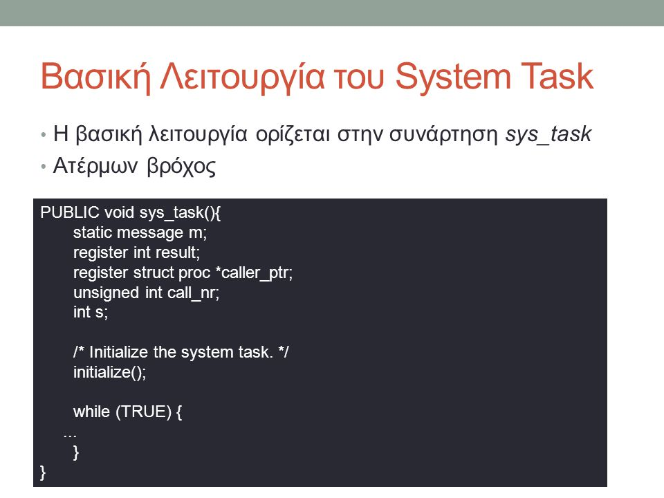 Βασική Λειτουργία του System Task