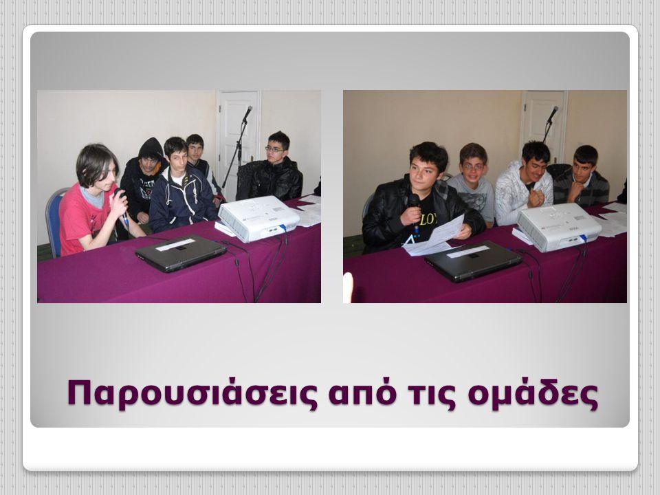 Παρουσιάσεις από τις ομάδες