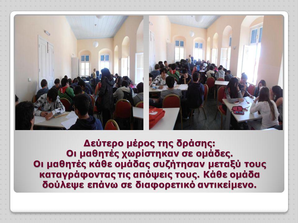 Δεύτερο μέρος της δράσης: Οι μαθητές χωρίστηκαν σε ομάδες
