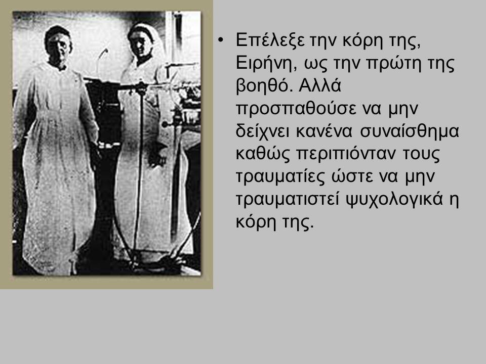 Επέλεξε την κόρη της, Ειρήνη, ως την πρώτη της βοηθό