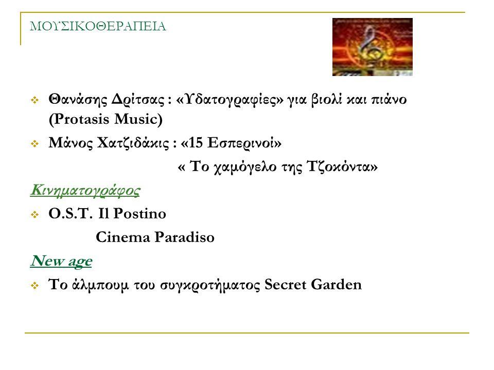 Θανάσης Δρίτσας : «Υδατογραφίες» για βιολί και πιάνο (Protasis Music)
