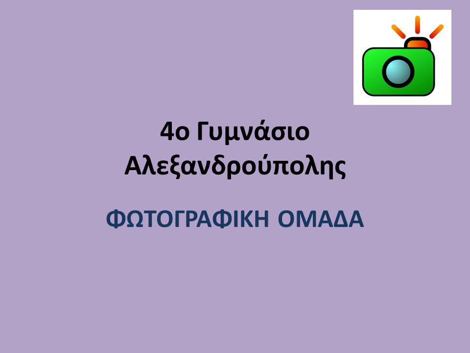 4o Γυμνάσιο Αλεξανδρούπολης