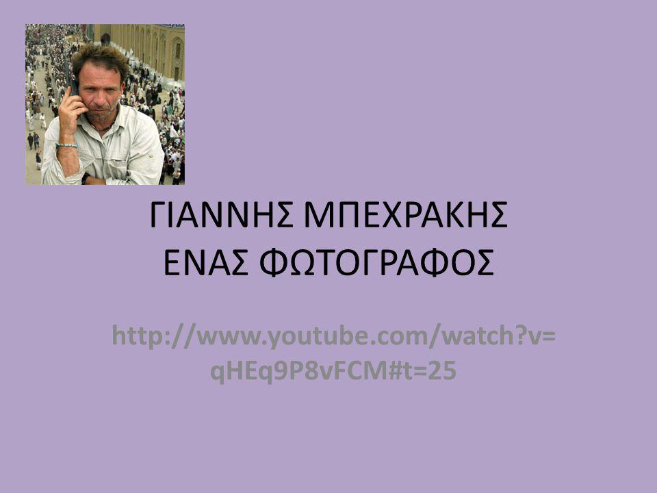 ΓΙΑΝΝΗΣ ΜΠΕΧΡΑΚΗΣ ΕΝΑΣ ΦΩΤΟΓΡΑΦΟΣ