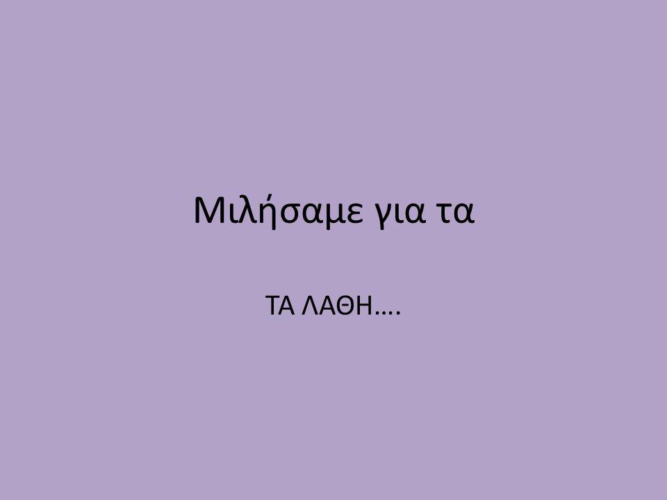 Μιλήσαμε για τα ΤΑ ΛΑΘΗ….