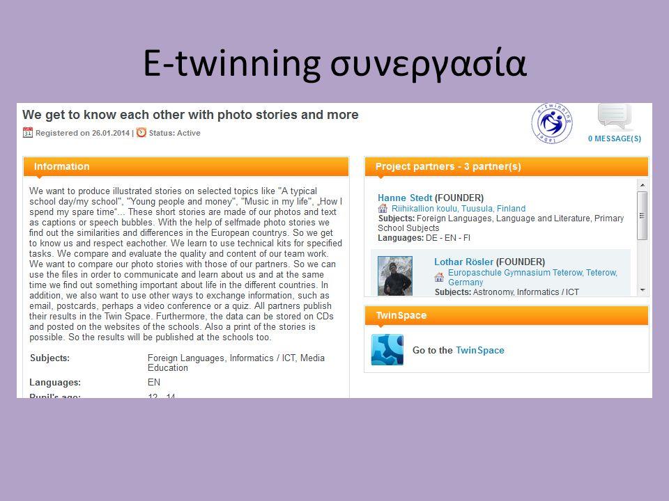 E-twinning συνεργασία
