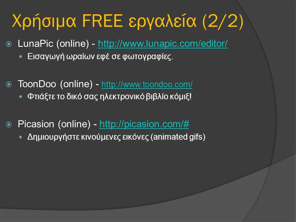 Χρήσιμα FREE εργαλεία (2/2)