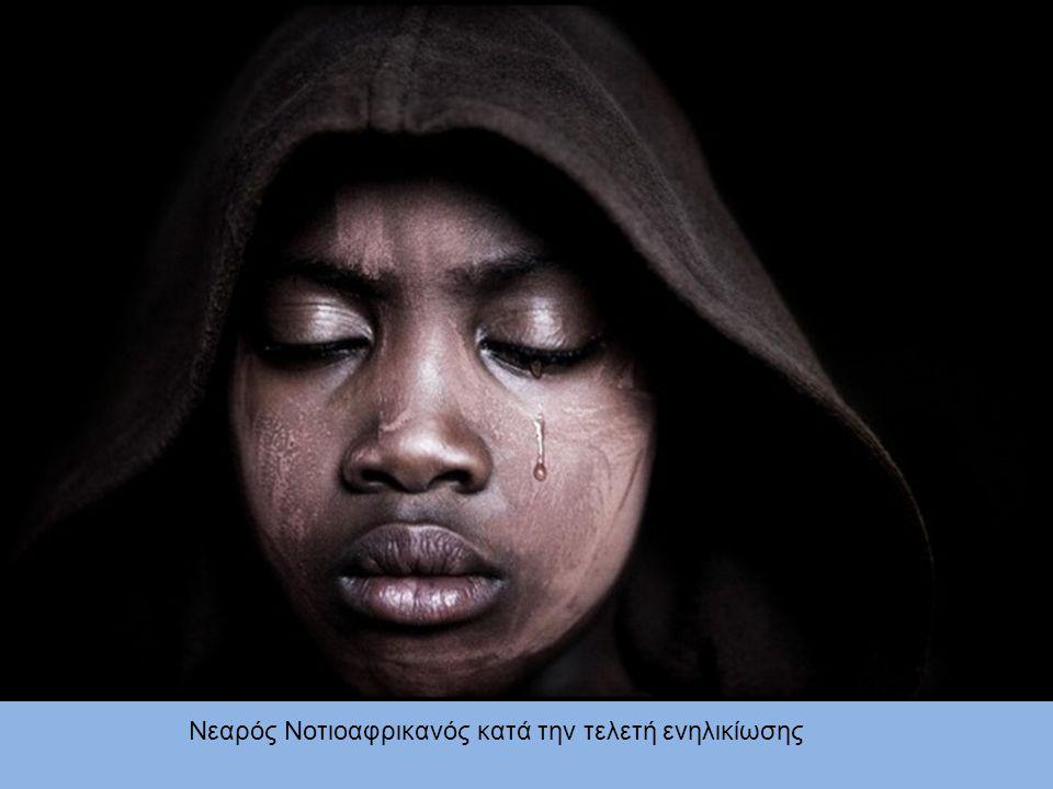 Νεαρός Νοτιοαφρικανός κατά την τελετή ενηλικίωσης