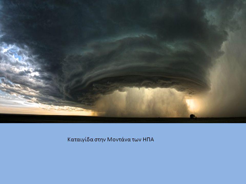 Καταιγίδα στην Μοντάνα των ΗΠΑ