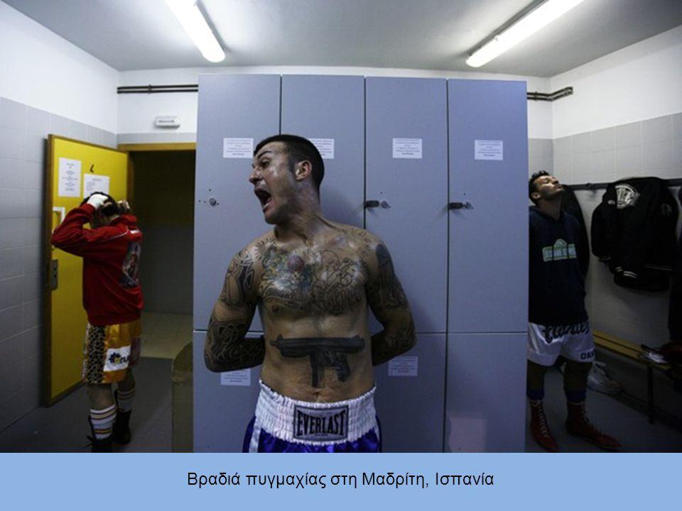 Βραδιά πυγμαχίας στη Μαδρίτη, Ισπανία