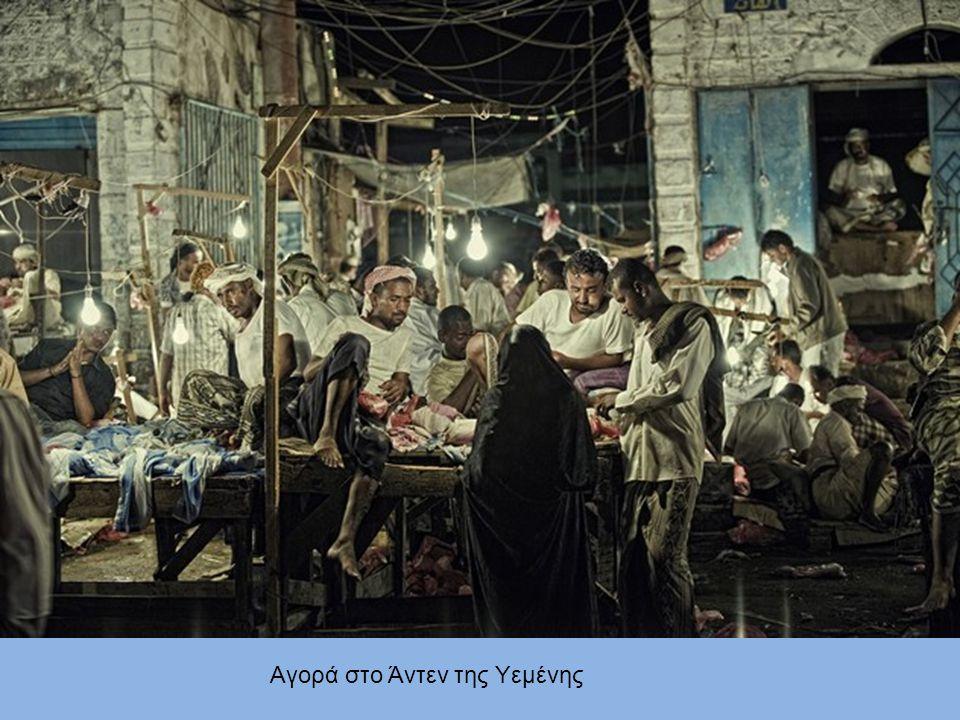 Αγορά στο Άντεν της Υεμένης