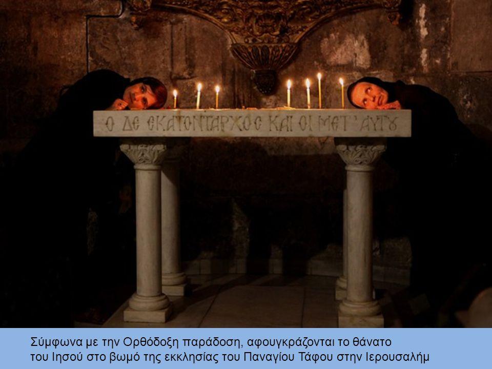 Σύμφωνα με την Ορθόδοξη παράδοση, αφουγκράζονται το θάνατο