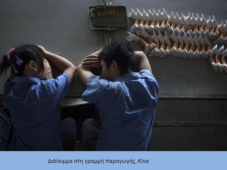 Διάλειμμα στη γραμμή παραγωγής, Κίνα