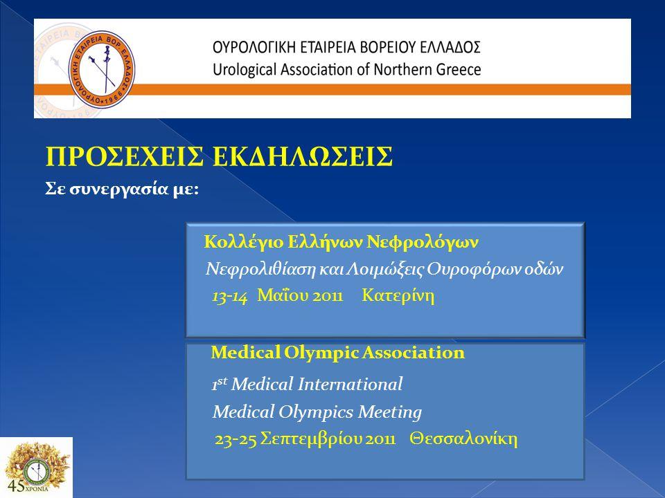 ΠΡΟΣΕΧΕΙΣ ΕΚΔΗΛΩΣΕΙΣ Medical Olympic Association