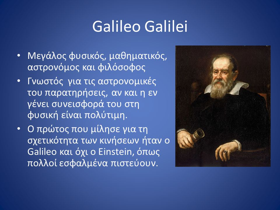 Galileo Galilei Μεγάλος φυσικός, μαθηματικός, αστρονόμος και φιλόσοφος