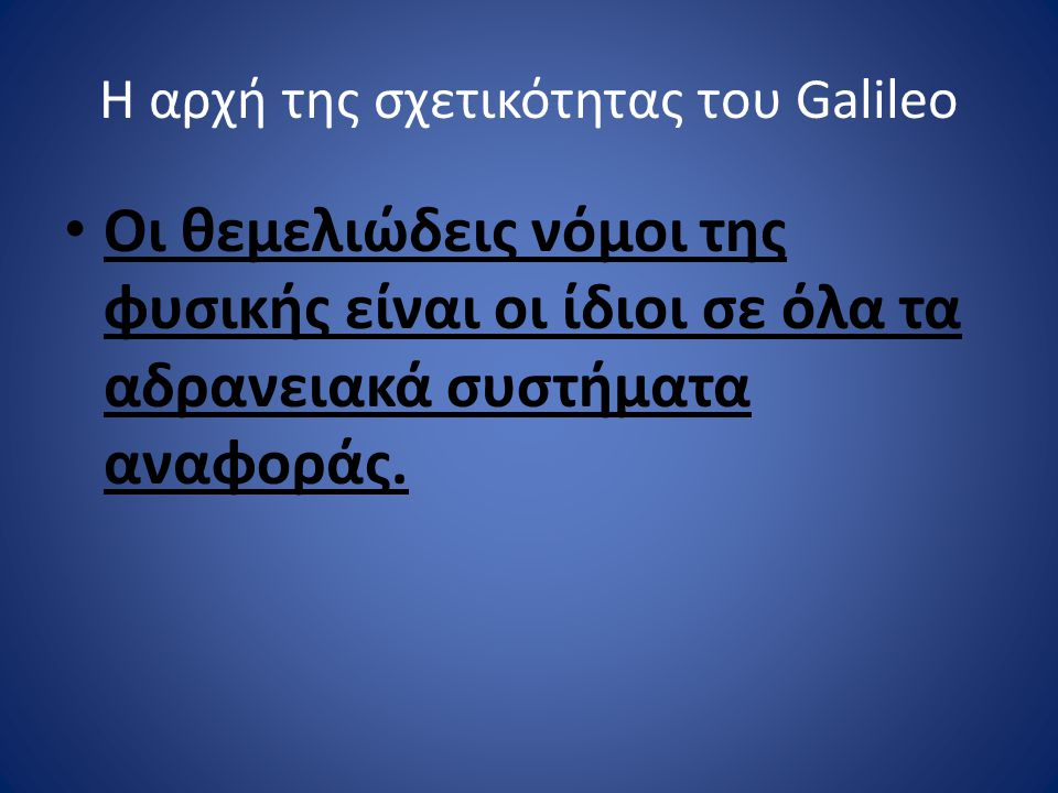 Η αρχή της σχετικότητας του Galileo
