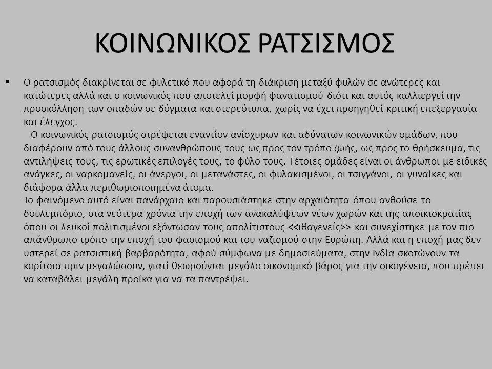 ΚΟΙΝΩΝΙΚΟΣ ΡΑΤΣΙΣΜΟΣ