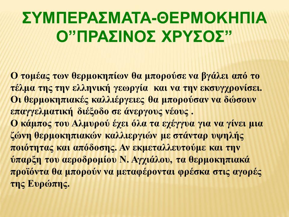 ΣΥΜΠΕΡΑΣΜΑΤΑ-ΘΕΡΜΟΚΗΠΙΑ Ο ΠΡΑΣΙΝΟΣ ΧΡΥΣΟΣ