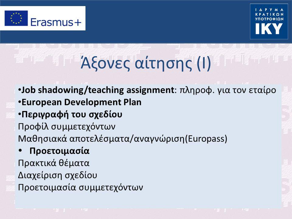 Άξονες αίτησης (Ι) Job shadowing/teaching assignment: πληροφ. για τον εταίρο. Εuropean Development Plan.