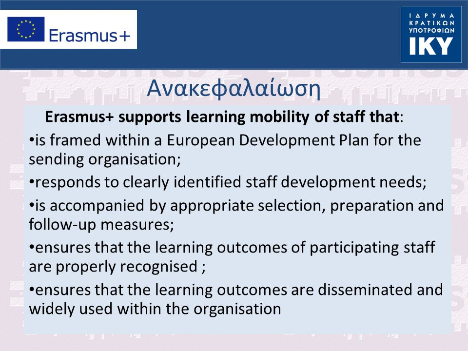 Ανακεφαλαίωση Erasmus+ supports learning mobility of staff that: