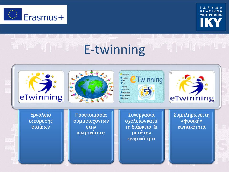 E-twinning Εργαλείο εξεύρεσης εταίρων