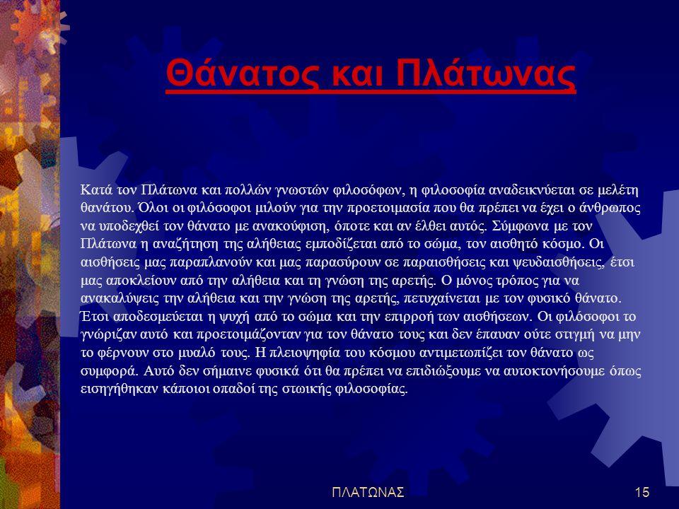 Θάνατος και Πλάτωνας
