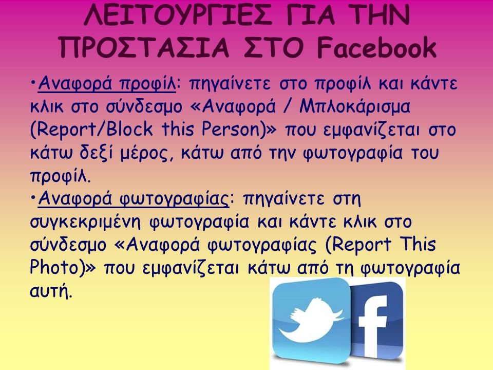 ΛΕΙΤΟΥΡΓΙΕΣ ΓΙΑ ΤΗΝ ΠΡΟΣΤΑΣΙΑ ΣΤΟ Facebook